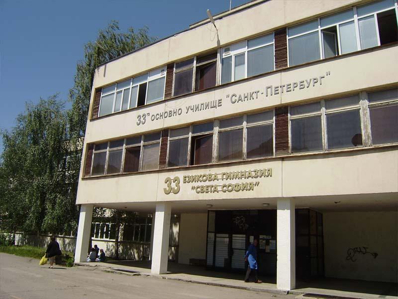 Резултат с изображение за елитни училища в софия